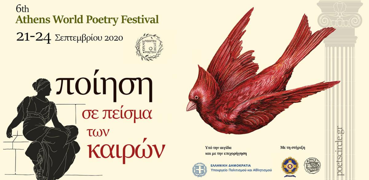 festival_poiisis_zvoura.gr