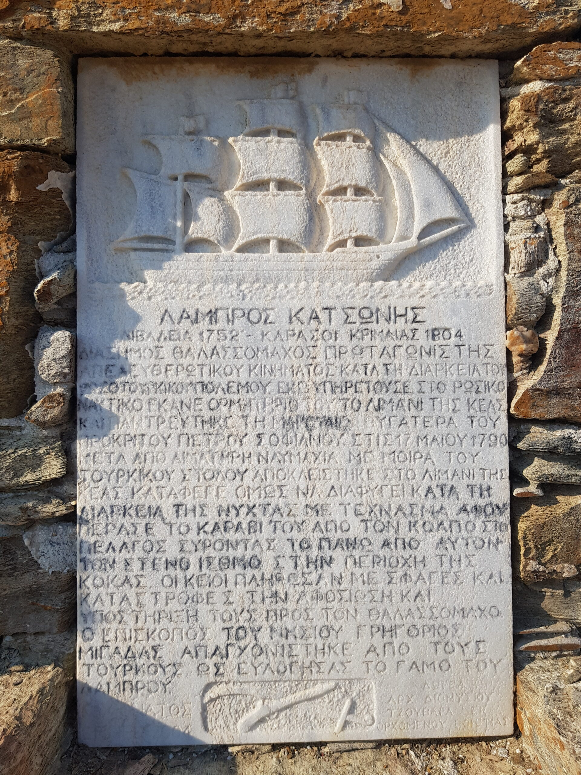 <strong>Η ιστορία της απόδρασης του Κατσώνη από το λιμάνι της Κέας</strong><br>