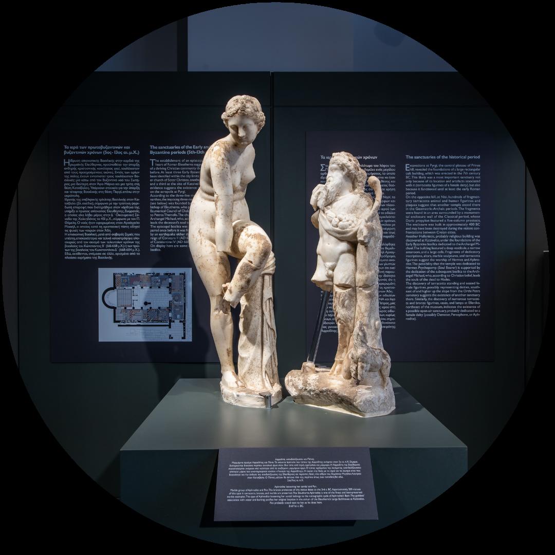 Μουσείο Ελεύθερνας._zvoura.gr