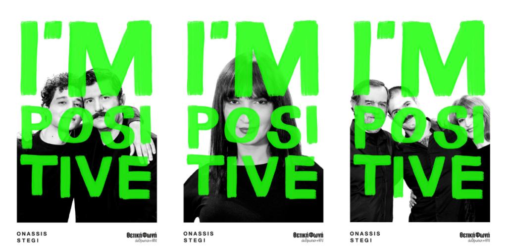 Ι'm Positive 2020 στο Youtube Channel της Στέγης Ιδρύματος Ωνάση_zvoura.gr