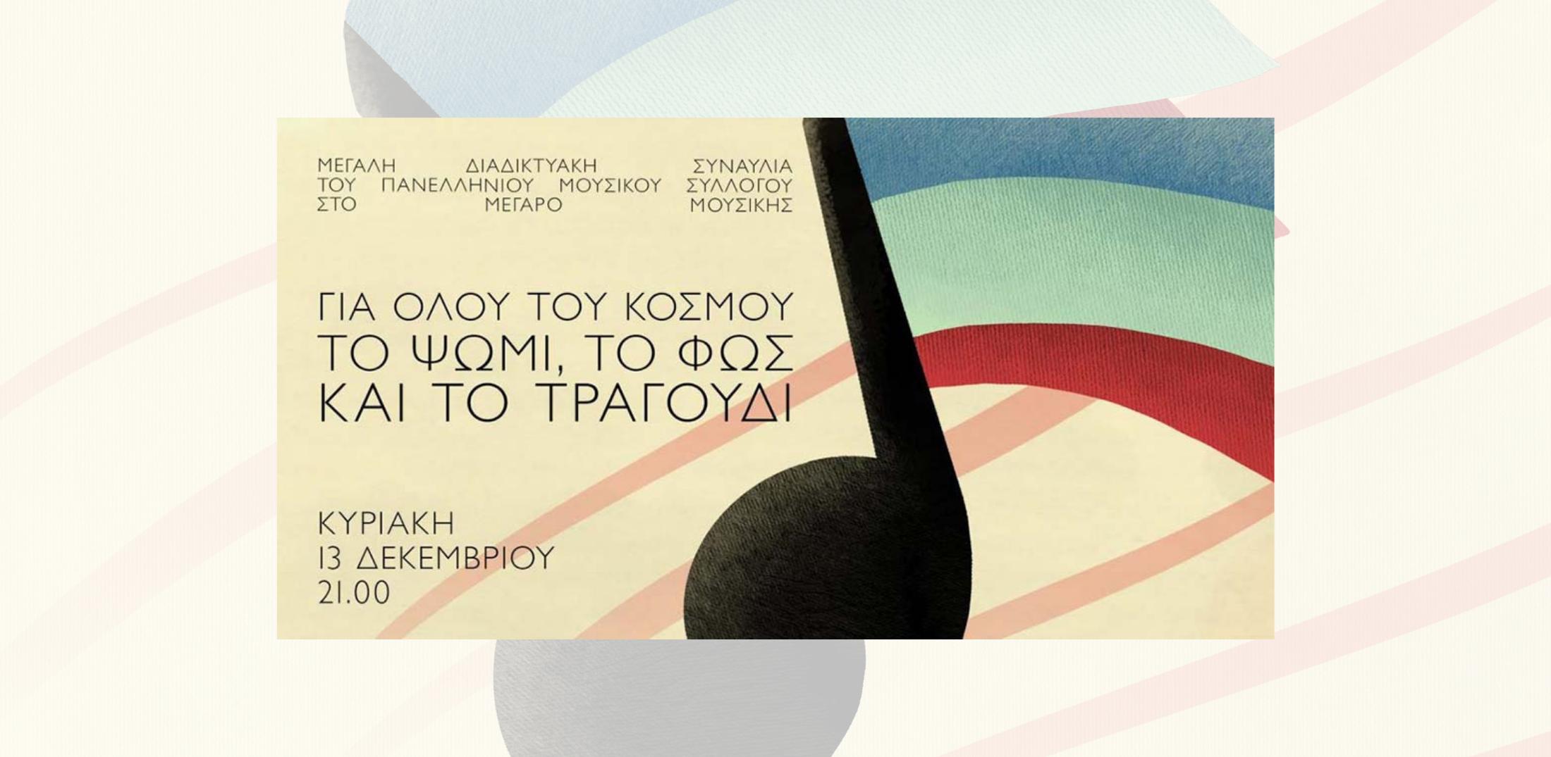 Πανελλήνιος Μουσικός Σύλλογος_ Μεγάλη διαδικτυακή συναυλία μέσα από την πλατφόρμα estage.gr_zvoura.gr