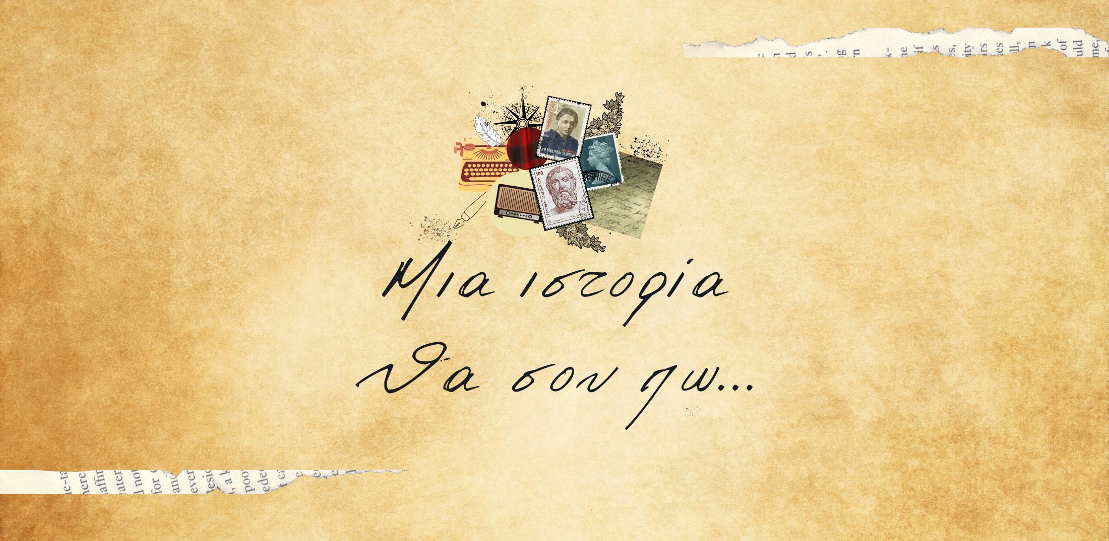 Μια ιστορία θα σου πω_zvoura.gr