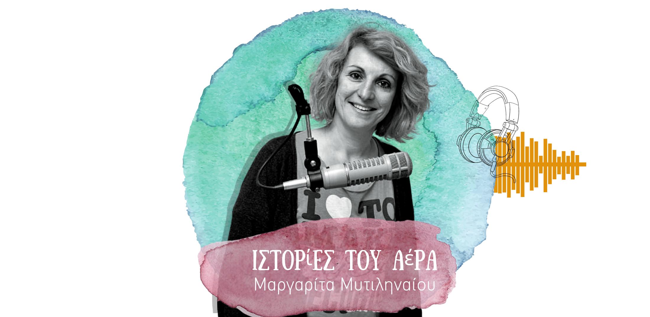 Ιστορίες του αέρα από την Μαργαρίτα Μυτιληναίου_zvoura.gr