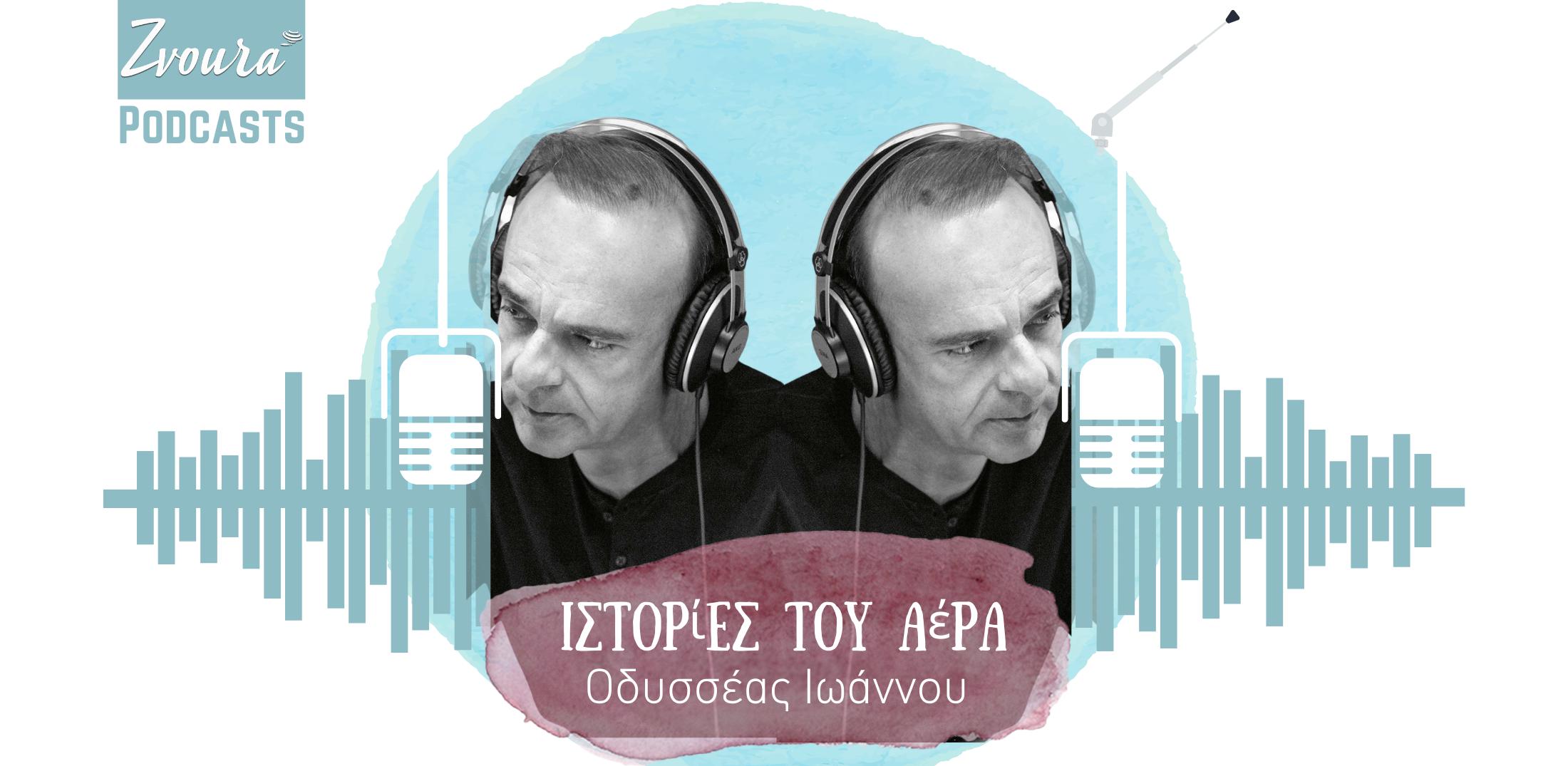 Ιστορίες του αέρα από τον Οδυσσέα Ιωάννου_zvoura.gr