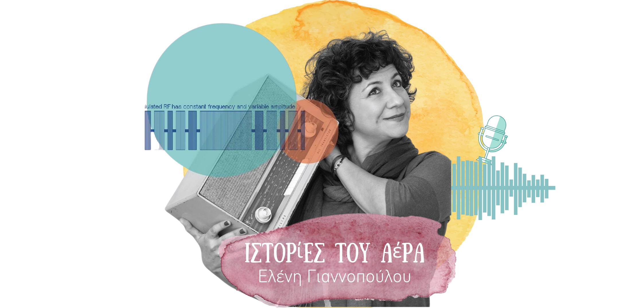 Ιστορίες του αέρα από την Ελένη Γιαννοπούλου_zvoura.gr