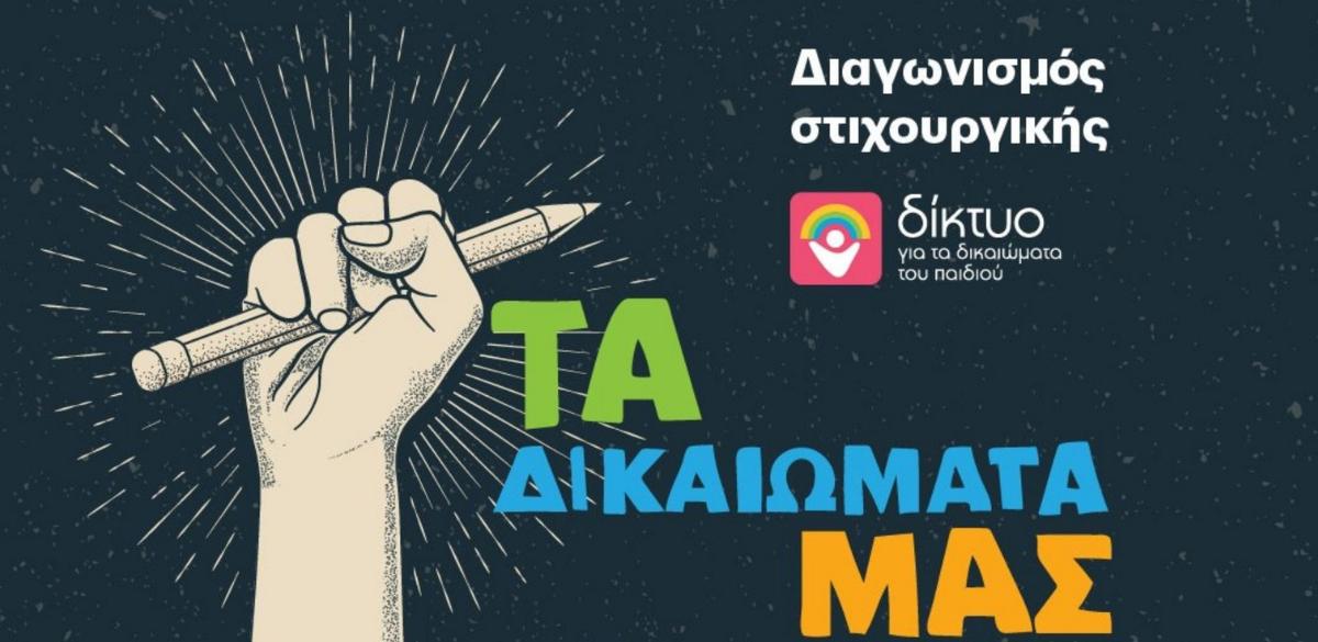 Τα δικαιώματά μας γίνονται τραγούδι_zvoura.gr