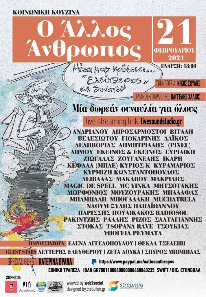 Διαδικτυακή συναυλία από την κοινωνική κουζίνα Ο άλλος άνθρωπος_zvoura.gr
