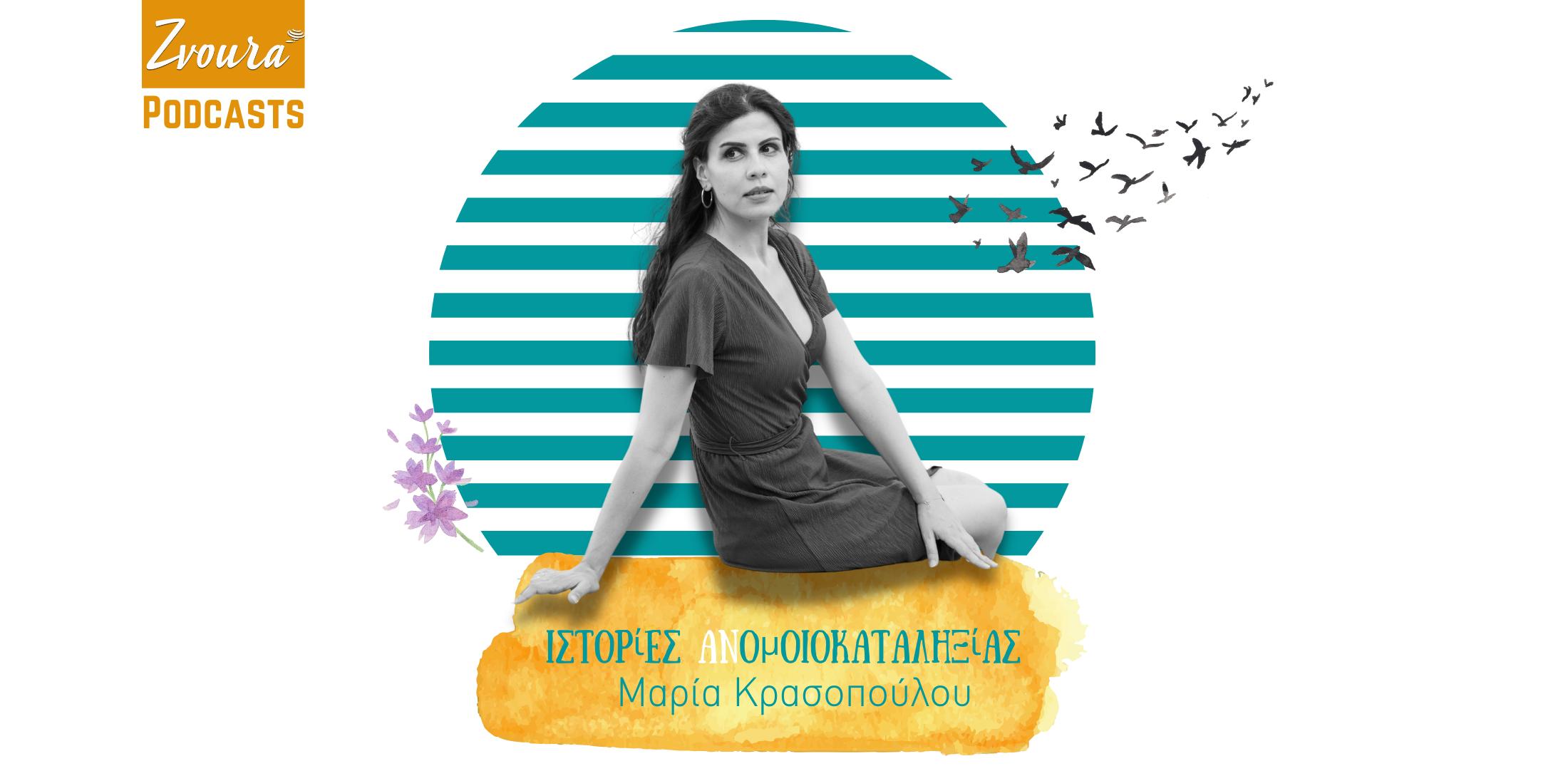 """""""Ιστορίες Αν-ομοιοκαταληξίας"""" από τη Μαρία Κρασοπούλου"""