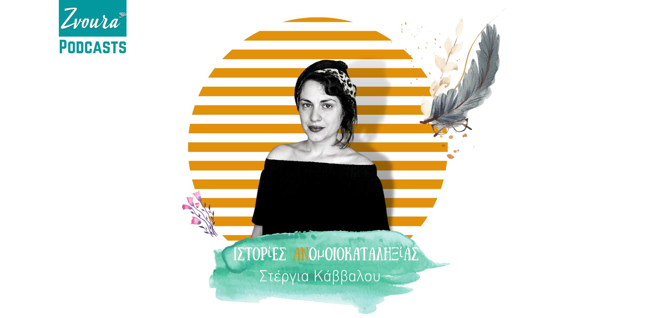 """""""Ιστορίες Αν-ομοιοκαταληξίας"""" από τη Στέργια Κάββαλου"""
