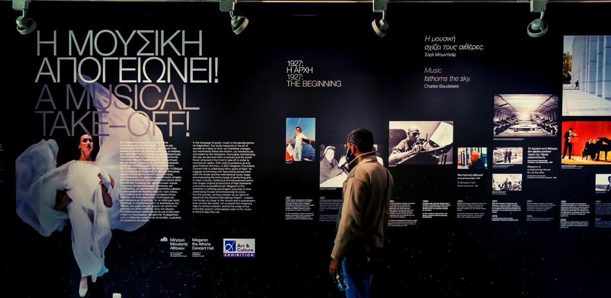 «Η μουσική απογειώνει!» Μια έκθεση για τα 30 χρόνια του Μεγάρου στον Διεθνή Αερολιμένα Αθηνών