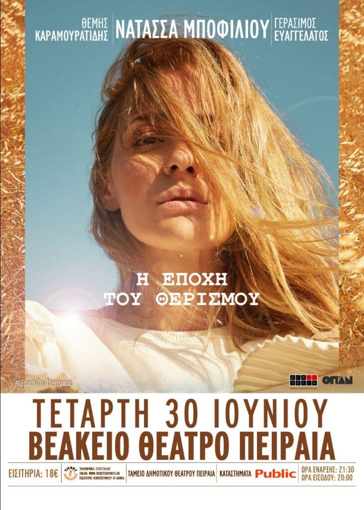 Νατάσσα Μποφίλιου: «Η Εποχή του Θερισμού» στο Βεάκειο Θέατρο Πειραιά